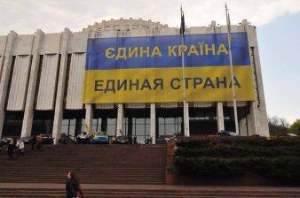 One country banner on Ukrainskyi Dim Kyiv (Kiev) Ukraine April 2014